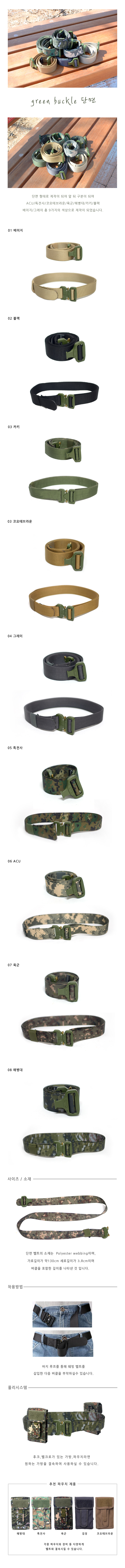 green_buckle_section.jpg